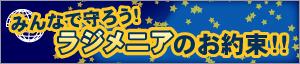 Present List - ラジオ関西プレゼント情報 -